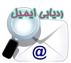 http://mahdi7487.persiangig.com/MailTracking1.png